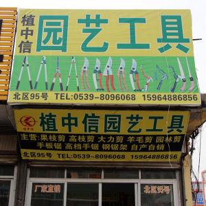 植中信園藝工具
