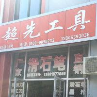 河东区银桂五金工具商行