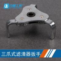 三爪汽車機油濾芯扳手 多功能濾清器扳手換機油汽修修車