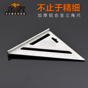 三角尺 角度尺