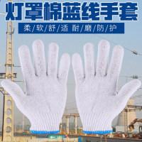 燈罩棉藍線手套