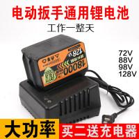 電動充電扳手配件 專用鋰電池 充電器牧田款大容量電池88V98V128V
